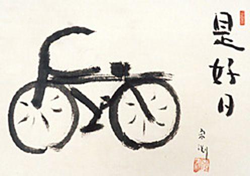 Ciclismo Zen