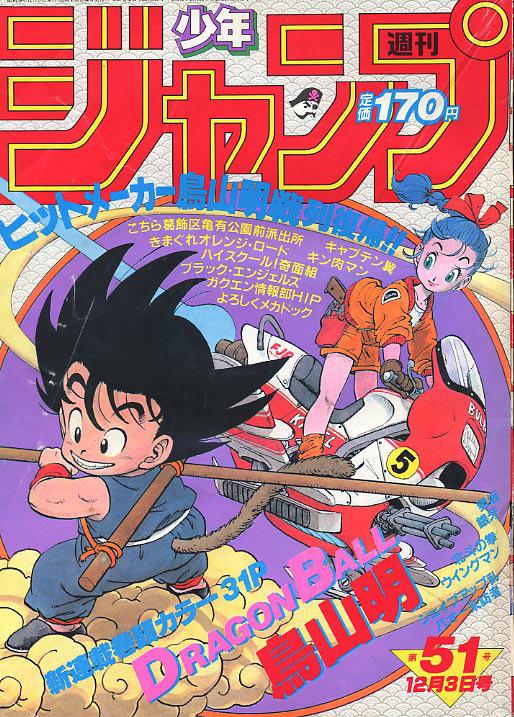 A 32 años de su estreno estos son los grandes hitos de «Dragon Ball»