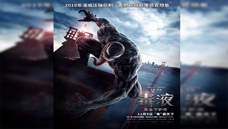 """El temible simbionte """"Venom"""" arrasa en la taquilla del continente asiático"""