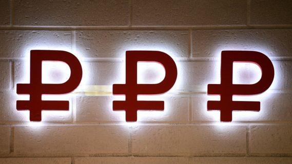 Banco Central de Rusia revela el desarrollo del rublo digital